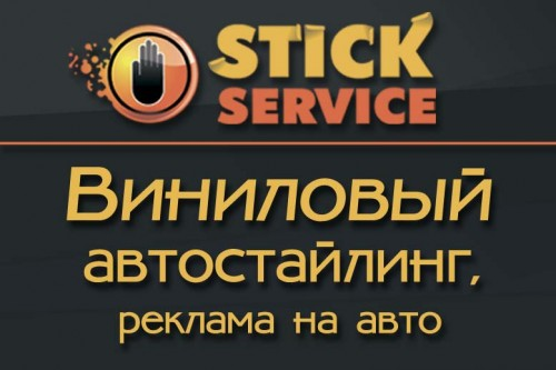 Реклама на авто Киев, автостайлинг, наклейки