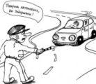 Бесправие на дороге. Уроки общения с инспектором