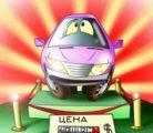 Истинная цена автомобиля