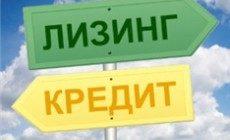 Авто в кредит и в лизинг: в чем разница?