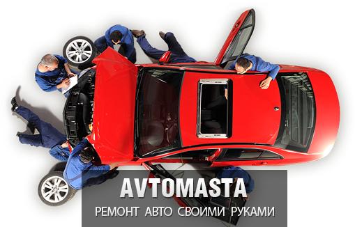 Avtomasta.ru | Ремонт автомобилей своими руками и не только