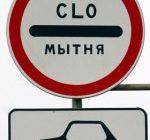 Покупка автомобиля в Литве. Где берут мыто