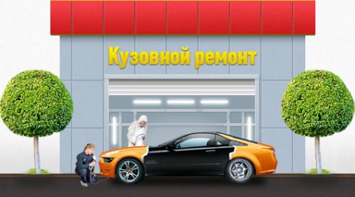 kuzovnoj-remont