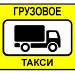 О преимуществах грузового такси