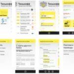 Преимущества приложения Тинькофф: теперь штраф будет оплачен в два счета