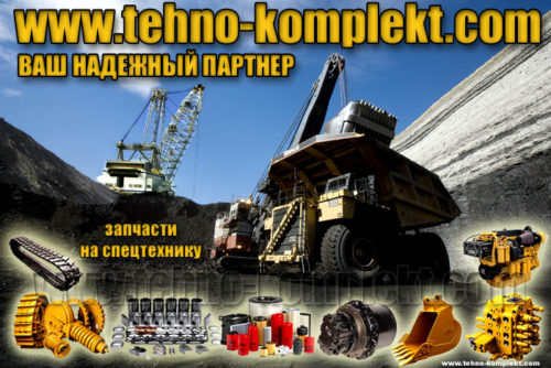 Zapchasti-na-Spectehniku-v-Kieve-spare-parts-for-Mining-and-Road-Building-Machinery-in-UKRAINE