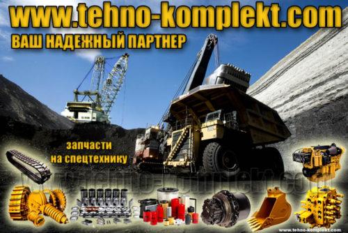 Zapchasti-na-Spectehniku-v-Kieve-spare-parts-for-Mining-and-Road-Building-Machinery-in-UKRAINE