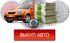 Срочный выкуп авто в Иваново. Как продать кредитное авто?
