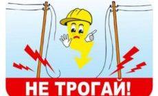 Курсы по электробезопасности: особенности и требования