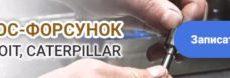 Диагностика и ремонт дизельных насос-форсунок
