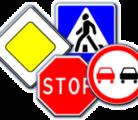 Необходимость дорожных знаков