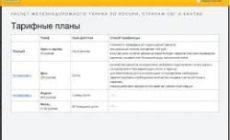 Расчет провозной платы с помощью программы «Rail-Тариф»