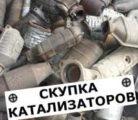 Скупка автокатализаторов в Москве