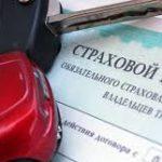 Страхование автомобиля (ОСАГО, КАСКО). Как выбрать компанию страховщика?