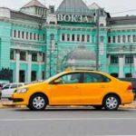 Вызов такси на вокзал