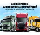 Как недорого купить качественные запчасти для грузовиков?